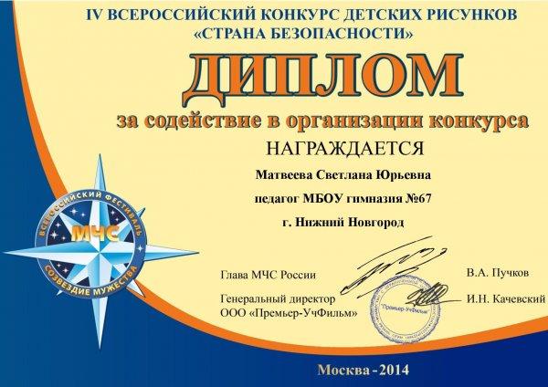 всероссийский конкурс рисунков новогодних